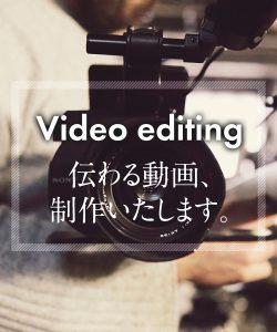 伝わる動画制作いたします。
