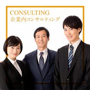 企業内コンサルティング
